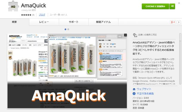 AmaQuick