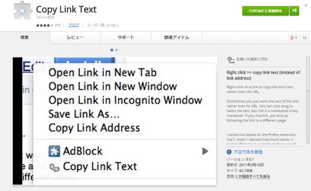 Copy Link Text