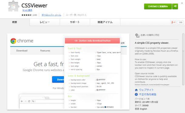 CSSViewer
