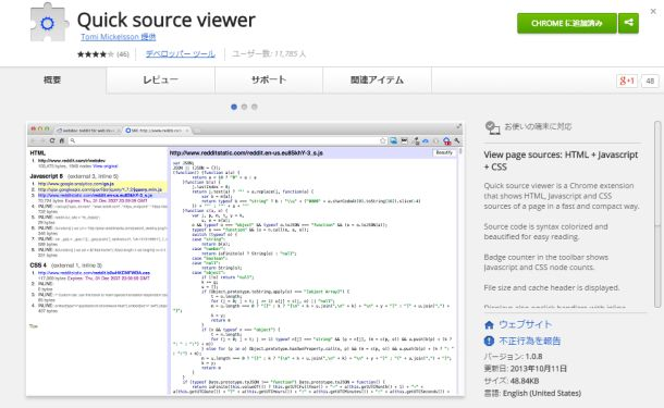 Quick source viewer