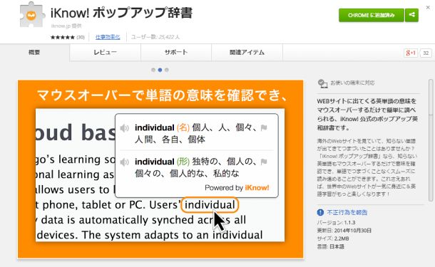 iKnow ポップアップ辞書