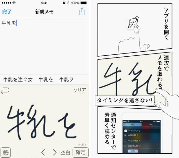 iPhoneアプリ手書きキーボード