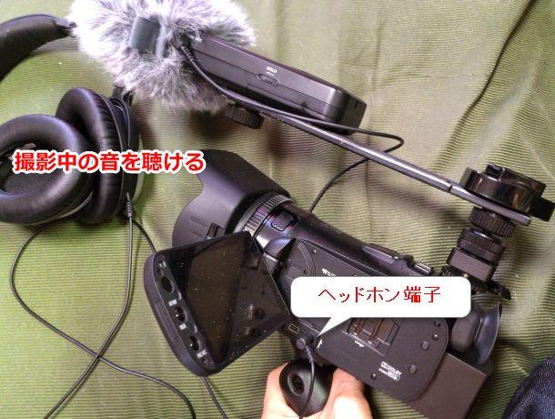 ビデオカメラにマイクとヘッドホンを接続した状態。ヘッドホンで音声をモニターしながら撮影できる。