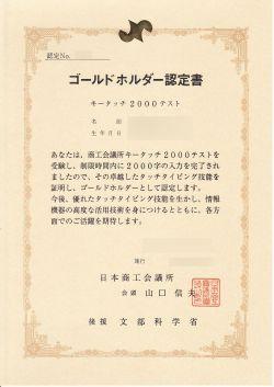キータッチ2000テストゴールドホルダー認定書