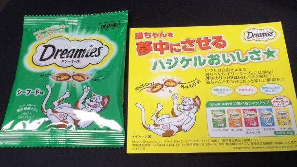 猫用おやつ試供品