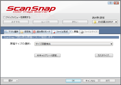 ScanSnap起動画面