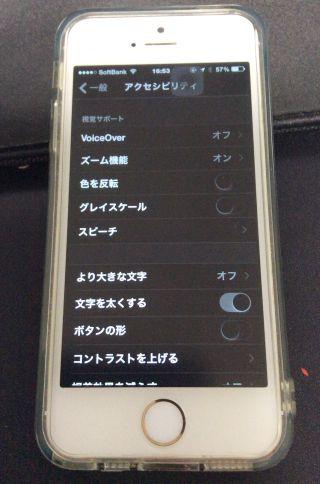 iPhone白黒