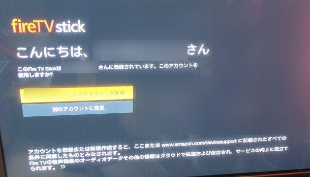 Fire TVはAmazonアカウントに最初からひも付けされている