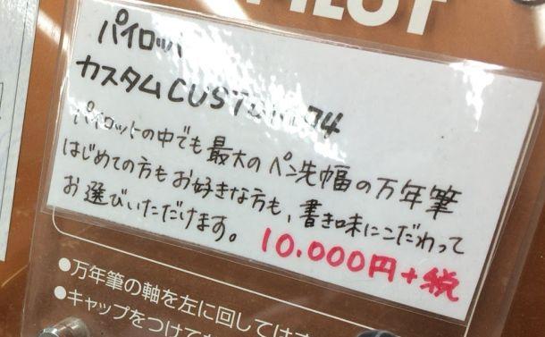PILOT万年筆カスタム74