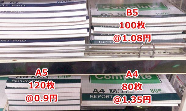 100均5mm方眼レポート用紙