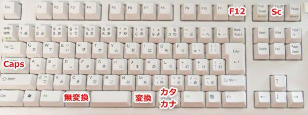 キーボードで使用頻度の少ないキー