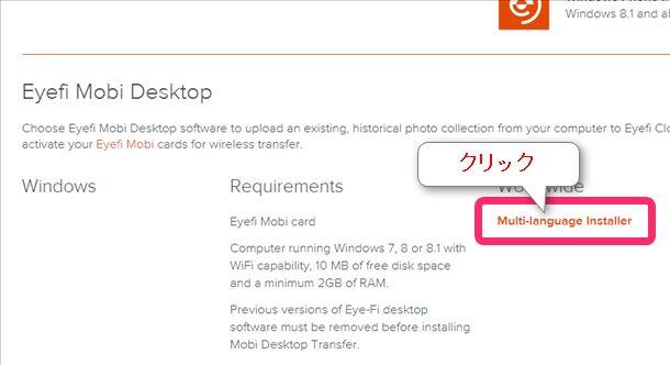 EyeFi Mobi Desktopインストール