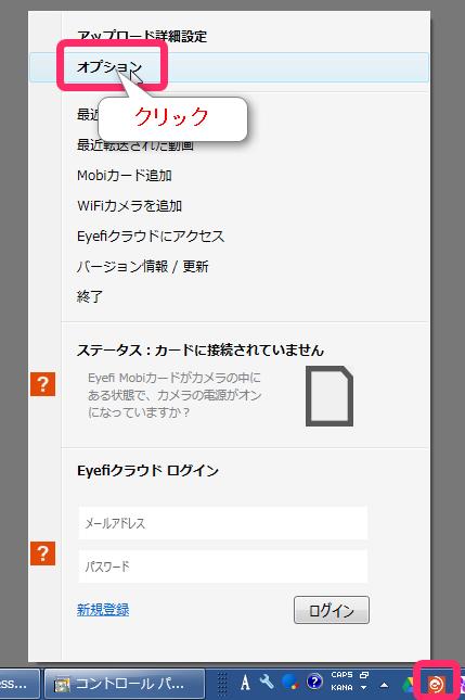 Eyefi Mobi Pro設定