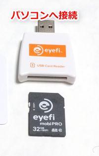 Eyefi Mobi Proカードリーダー