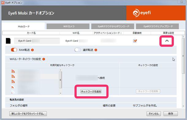 Eyefi Mobi Pro Wi-Fi設定