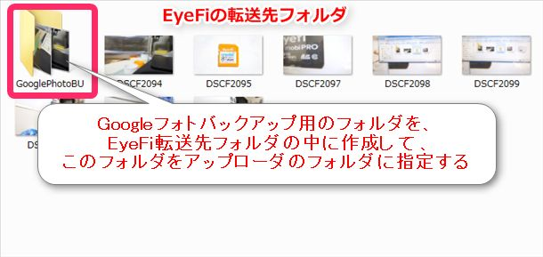 EyeFiからGoogleフォトにだけ手動でアップロード