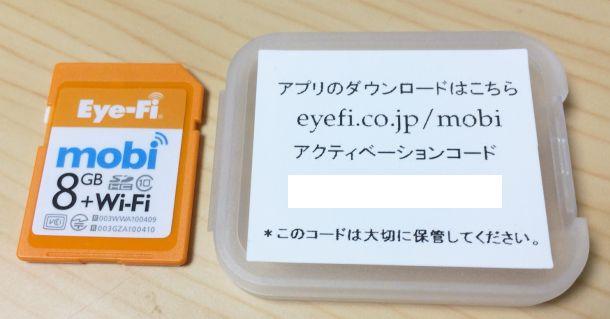EyeFi Mobiアクティベーションコード