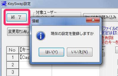 KeySwapの終了