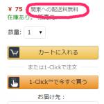 Amazonでワンクリック注文する時は送料に気をつけて|「関東への配送料無料」でも無料じゃないことがあります