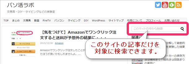 サイト内検索の方法