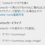 Simplicity1.9.3 Twitterカード埋め込みiPhone5s表示テスト