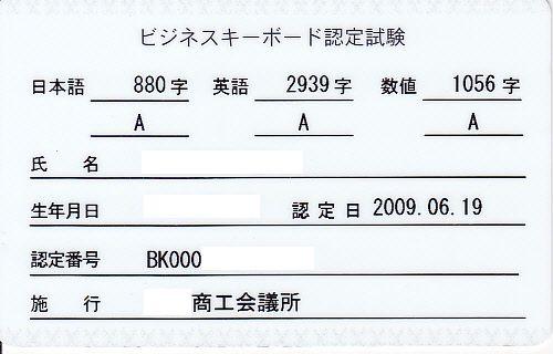 ビジネスキーボード認定試験認定証