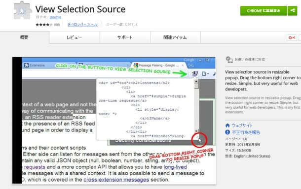 View Selection Source