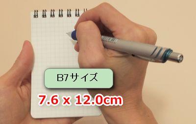 B7サイズの見た目、手に持って書くのにちょうど良いサイズ。