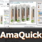 Amazonアフィリエイトリンク作成ツール「AmaQuick」設定と使い方