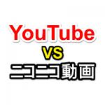 YouTubeとニコニコ動画の違い (ニコ動新仕様追記)|アップロード容量制限など8項目の比較