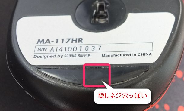 MA-117Hマウスの隠しネジ