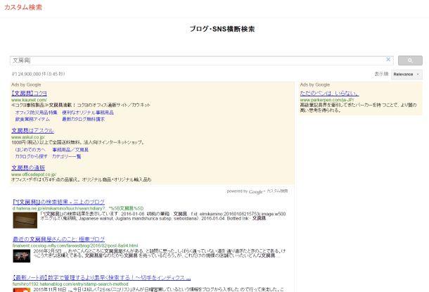 ブログ横断検索