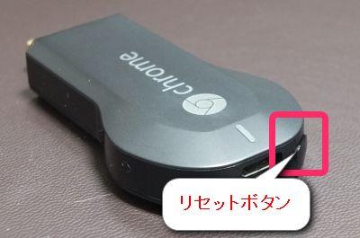 Chromecastのリセットボタン