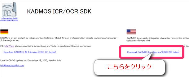 IrfanviewでOCRプラグインを使って画像やPDFのテキストを読み取り