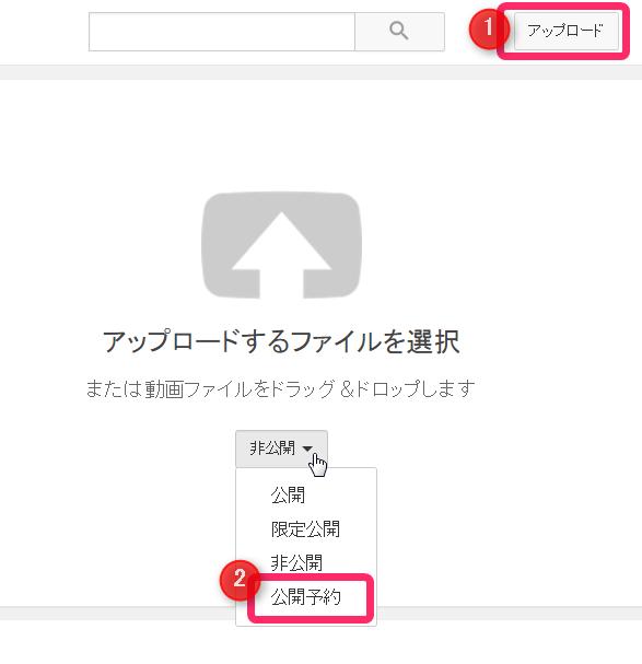 YouTube予約投稿