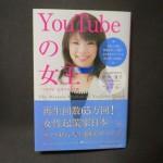 エステサロンのYouTube成功事例、松本通子『YouTubeの女王』
