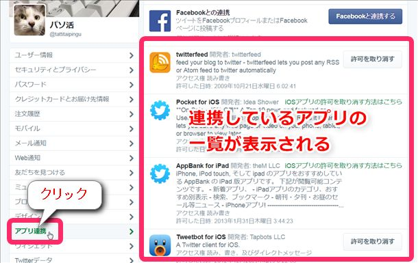 Twitter連携アプリ