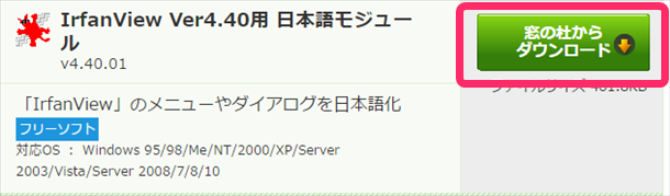 Irfanview日本語モジュール