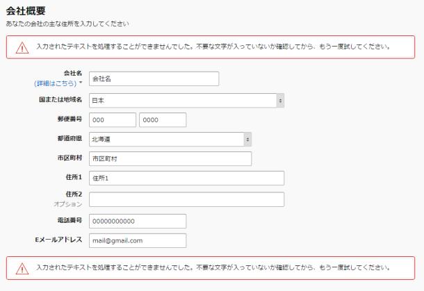 Amazonビデオダイレクト登録できない