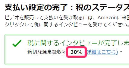 Amazonビデオダイレクト源泉徴収率