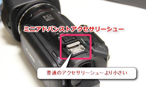 Canon G20のミニアドバンストアクセサリーシュー。普通のアクセサリシューよりも小さい。