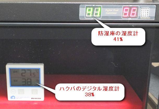 トーリハン湿度計の精度