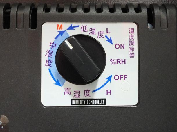 電子ドライユニットの湿度調整ダイヤル