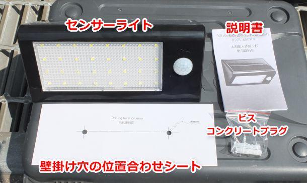 ソーラー式センサーライト付属品