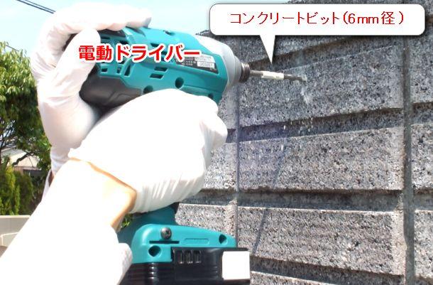 電動ドライバーとコンクリートドリル刃