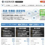 [ 55,000PV/日 ] エックスサーバーのX10プランは瞬間的なアクセスと転送量にどれだけ耐えられるのか