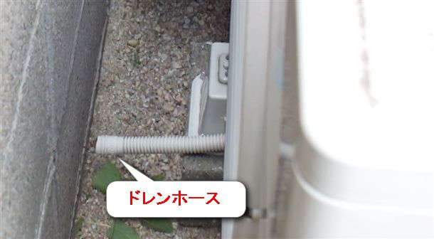 エアコン室外機から伸びるドレンホース。