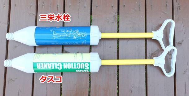 三栄水栓とタスコのポンプの比較