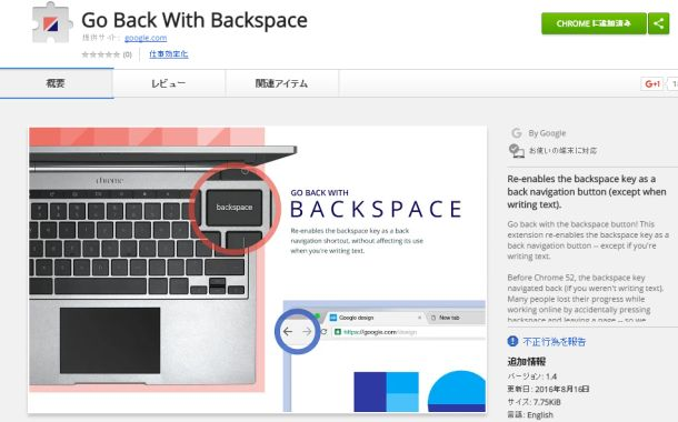 Go Back With Backspace拡張機能
