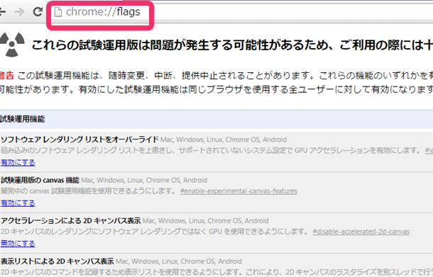 chrome://flags/